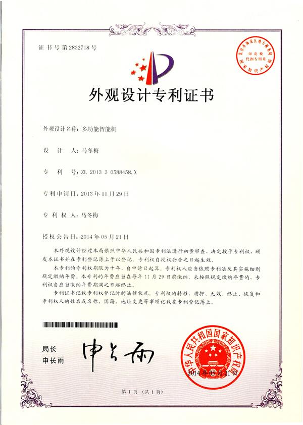 卡丘熊多功能智能灯-外观设计专利证书