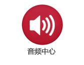 卡丘熊音频下载中心