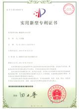 卡丘熊增透型LED灯管专利证书