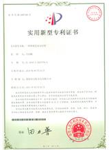 卡丘熊四基色发光灯管专利证书