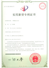 卡丘熊陶瓷LED灯专利证书