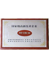卡丘熊国家高新技术企业证书