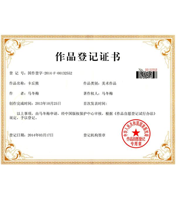 卡丘熊作品登记证书