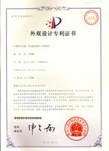 卡丘熊多功能智能灯(铁网型)-外观设计专利证书
