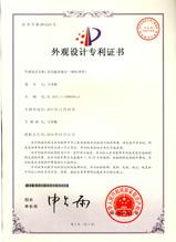 卡丘熊多功能智能灯(喇叭网型)外观设计专利证书