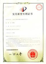 实用新型专利证书(星空)